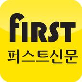 퍼스트신문 icon