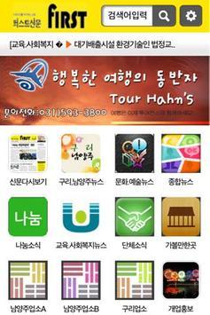 퍼스트신문 apk screenshot
