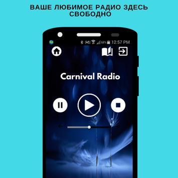 Радио Карнавал 92.8 FM Oнлайн poster