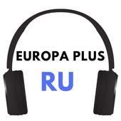 Европа Плюс RU 100.5 FM Oнлайн icon