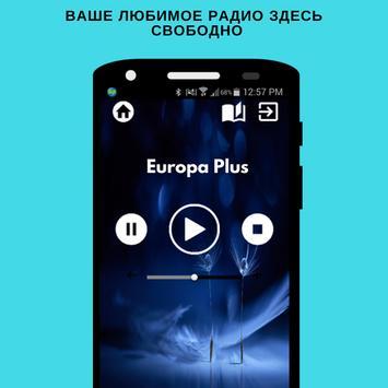 Европа Плюс RU 100.5 FM Oнлайн poster