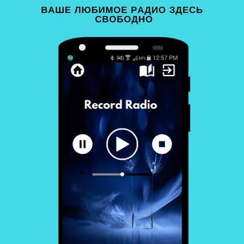 Радио Рекорд  106.3 FM Oнлайн poster