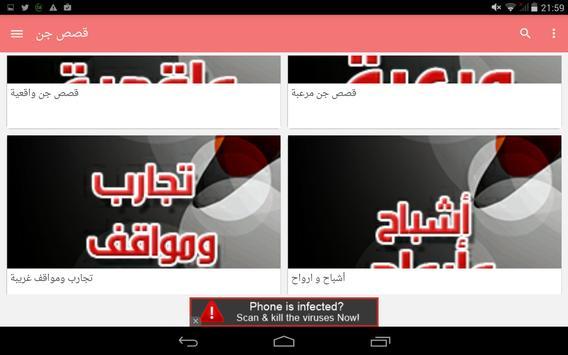 قصص جن apk screenshot