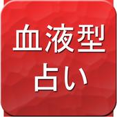 Blood Astro icon