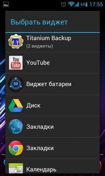 Battery Widget screenshot 1