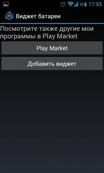 Battery Widget screenshot 2