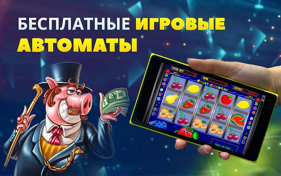 Игровые автоматы бесплатно рф ограбление казино трейлер смотреть