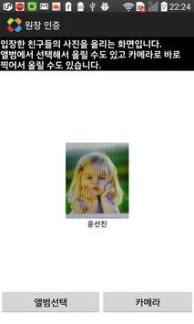 블럭방회원사진: 회원 프로필 사진 등록 apk screenshot