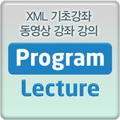 XML기초강좌 동영상 강좌 강의 icon