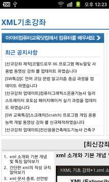 XML기초강좌 동영상 강좌 강의 screenshot 1