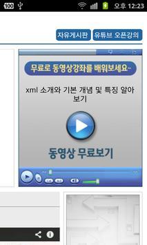 XML기초강좌 동영상 강좌 강의 screenshot 2