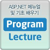 ASP.NET 메뉴얼및 기초 배우기 동영상 강의 강좌 icon