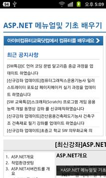ASP.NET 메뉴얼및 기초 배우기 동영상 강의 강좌 apk screenshot
