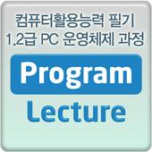 컴퓨터활용능력 필기1.2 급 PC 운영체제 윈도우7강좌 icon