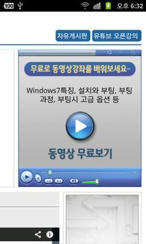 컴퓨터활용능력 필기1.2 급 PC 운영체제 윈도우7강좌 apk screenshot