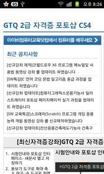 GTQ 2급 자격증 포토샵 CS4 동영상 강좌 강의 apk screenshot