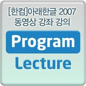 [한컴]아래한글 2007 동영상 강좌 강의 icon
