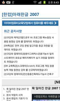 [한컴]아래한글 2007 동영상 강좌 강의 screenshot 1