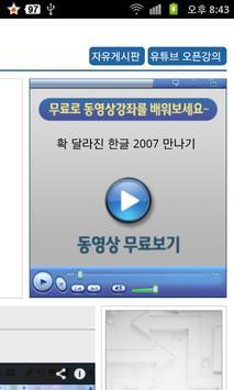 [한컴]아래한글 2007 동영상 강좌 강의 screenshot 2