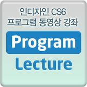인디자인 CS6 프로그램 동영상 강좌 icon