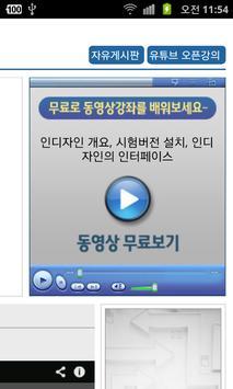 인디자인 CS5 동영상 강좌 강의 apk screenshot
