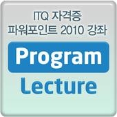 ITQ 자격증 MS 파워포인트 2010 동영상강좌 강의 icon