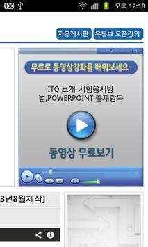 ITQ 자격증 MS 파워포인트 2010 동영상강좌 강의 apk screenshot