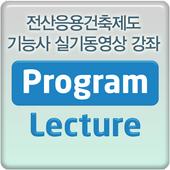 전산응용건축제도 기능사 실기 동영상 강좌 icon