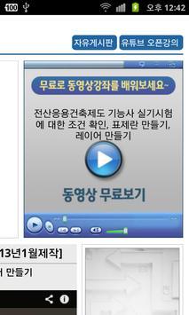 전산응용건축제도 기능사 실기 동영상 강좌 apk screenshot