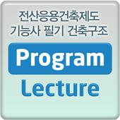 전산응용건축제도기능사 필기 건축구조 강의 icon
