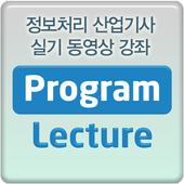 정보처리 산업기사 실기 동영상 강좌 강의 icon