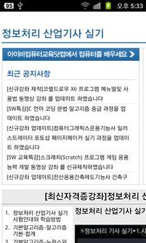 정보처리 산업기사 실기 동영상 강좌 강의 screenshot 1