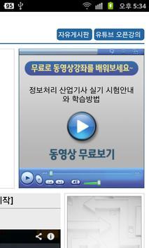 정보처리 산업기사 실기 동영상 강좌 강의 screenshot 2
