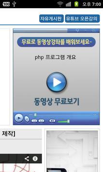 PHP 기초문법 동영상 강좌 강의 apk screenshot