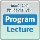 포토샵 CS4 동영상 강좌 강의 icon