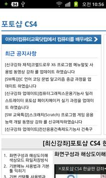 포토샵 CS4 동영상 강좌 강의 screenshot 1
