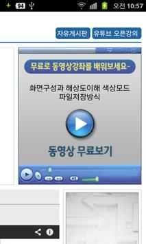 포토샵 CS4 동영상 강좌 강의 screenshot 2