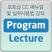 어도비 포토샵 CC 강의 메뉴얼및 실무사용법 강좌 icon