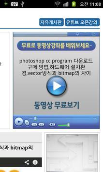 어도비 포토샵 CC 강의 메뉴얼및 실무사용법 강좌 screenshot 2