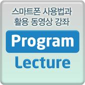 스마트폰 사용법과 활용 동영상 강좌 강의 icon