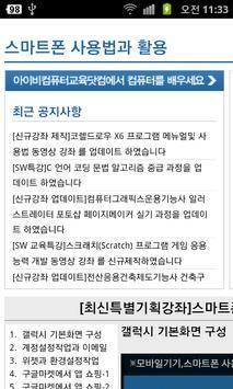 스마트폰 사용법과 활용 동영상 강좌 강의 screenshot 1