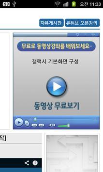 스마트폰 사용법과 활용 동영상 강좌 강의 screenshot 2