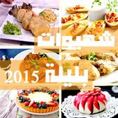 شهيوات بنينة(بدون انترنيت)2015 icon