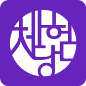 국내 200여개 체험단정보 <체험당> 블로그,인스타그램,인플루언서,기자단,리그램이벤트 icon
