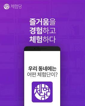 국내 200여개 체험단정보 <체험당> 블로그,인스타그램,인플루언서,기자단,리그램이벤트 poster