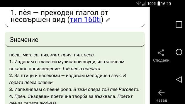 ДУМИ screenshot 5
