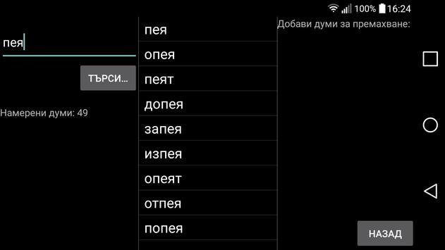 ДУМИ screenshot 6