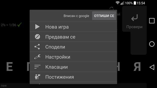 ДУМИ screenshot 2