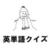 高校生レベルの英単語クイズ icon