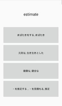 高校生レベルの英単語クイズ apk screenshot